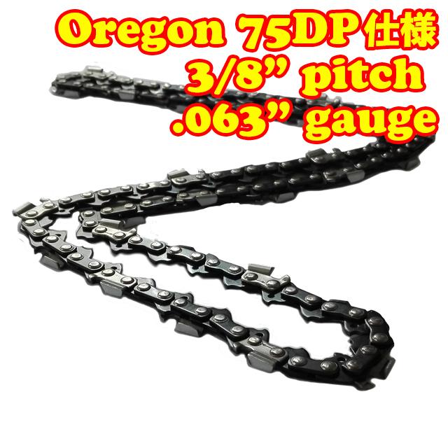 オレゴン75DP互換 ソーチェン サムネイル