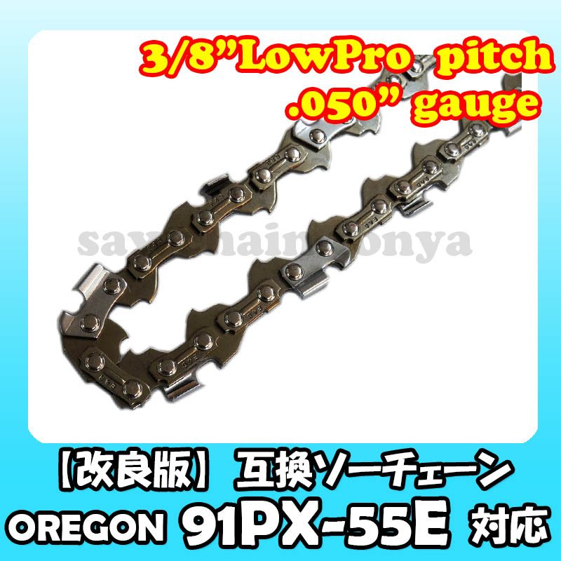 オレゴン 91PX-55E対応 【改良版】互換ソーチェン サムネイル