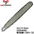 むとひろ ガイドバー ソーチェーンセット 200SLHK095 20インチ(50cm) 72DPX-72E対応 スプロケットノーズバー