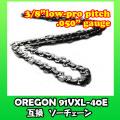 オレゴン(91VXL-40E)互換 ソーチェン サムネイル