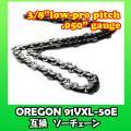 オレゴン(91VXL-50E)互換 ソーチェン サムネイル