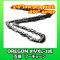 オレゴン(91VXL-33E)互換 ソーチェン サムネイル