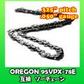 オレゴン(95VPX-78E)互換 ソーチェン サムネイル