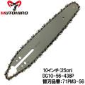 むとひろ ガイドバー ソーチェーンセット DG10-56-438P 10インチ(25cm) 71PM3-56 対応 スプロケットノーズバー
