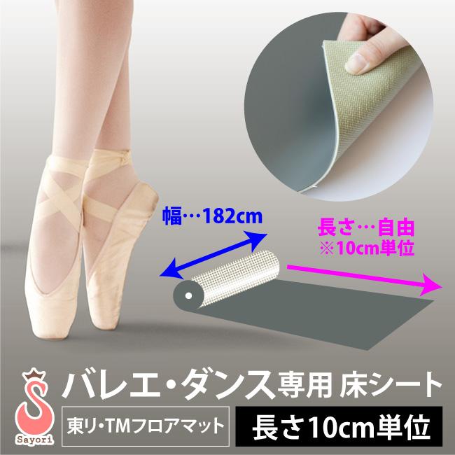 バレエ・ダンス専用 床マット TMフロアマット TS1 リノリウム リノリューム