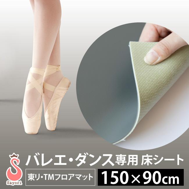 バレエ・ダンス専用 床マット TMフロアマット TS1 リノリューム