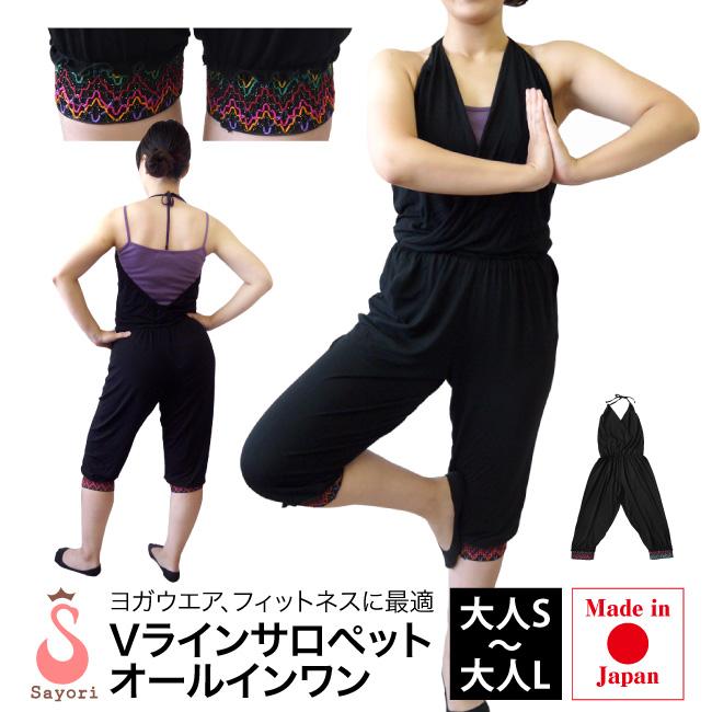 ヨガウエア フィットネス 日本製 カシュクール サロペット オーバーオール