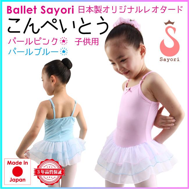 日本製レオタード バレエ用品 バレエレオタード こんぺいとう パールピンク