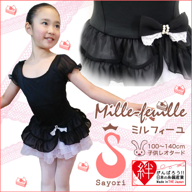 ミルフィーユ バレエレオタード 子供 スカート付きレオタード 日本製 ブラック 黒