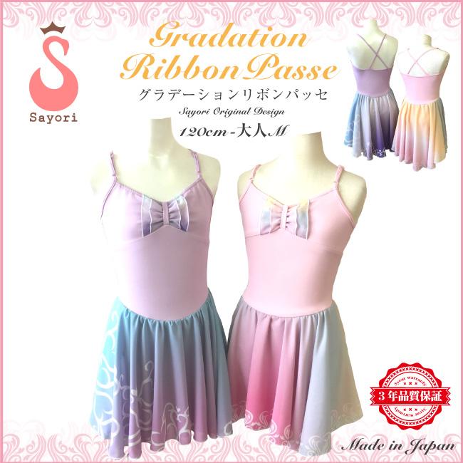 グラデーション 胸元フリル付き リボンパッセ バレエ レオタード スカート 日本製
