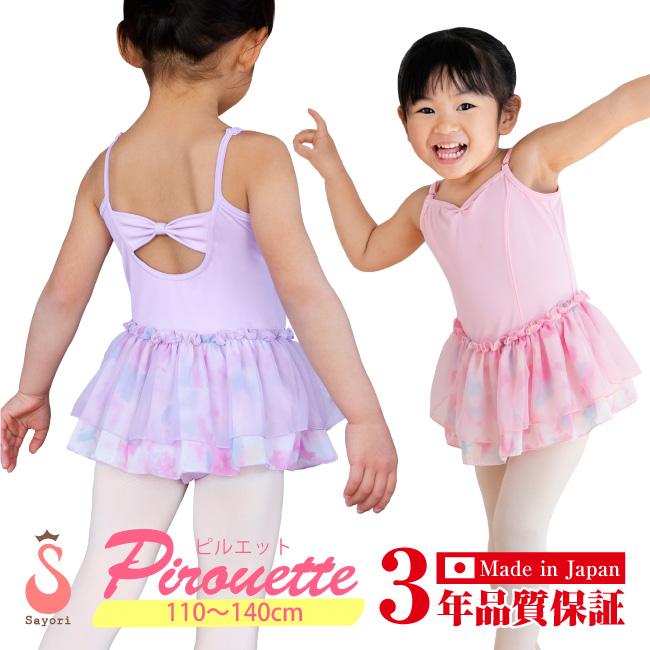 ピルエット スカート付きレオタード 日本製 3年保証付 キッズ ジュニア 子供レオタード