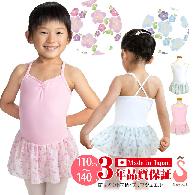 小花柄 プリマジュエル 子供レオタード スカートありレオタード バレエ バレエ用品 サヨリ 日本製