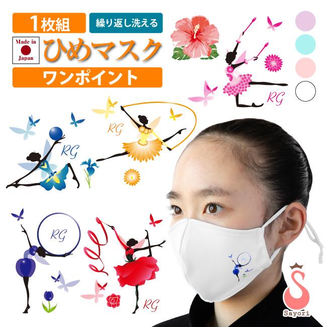 ひめマスク ワンポイントロゴシリーズ