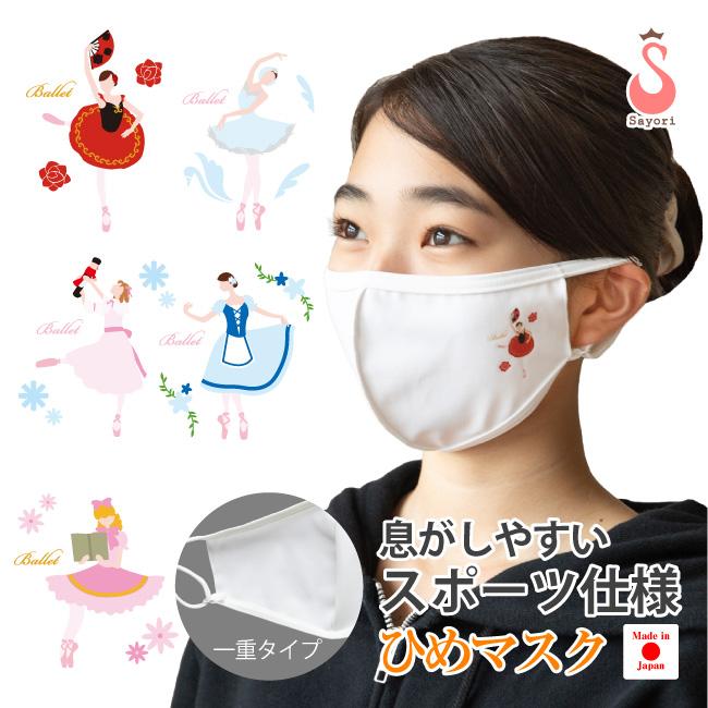 ひめマスク スポーツ仕様  ロゴ