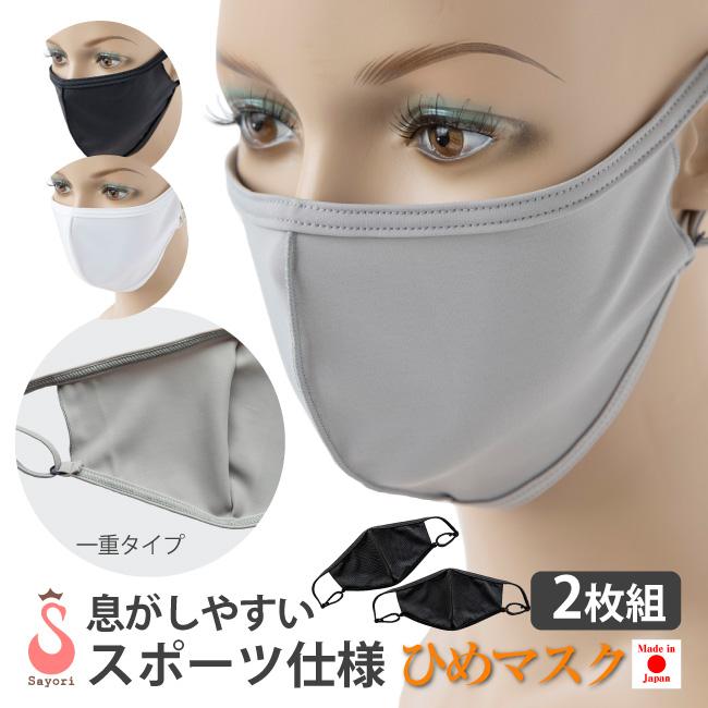 ひめマスク スポーツ仕様