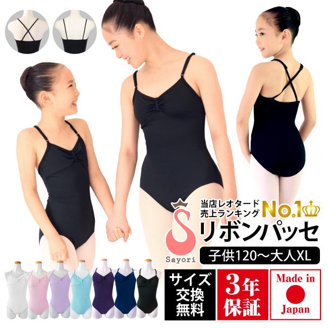定番カラー バレエレオタード リボンパッセ ライクラ 日本製 バレエ用品 バレエサヨリ