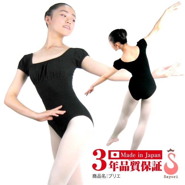 プリエ 半袖レオタード 大人レオタード 袖付きレオタード バレエ用品 日本製