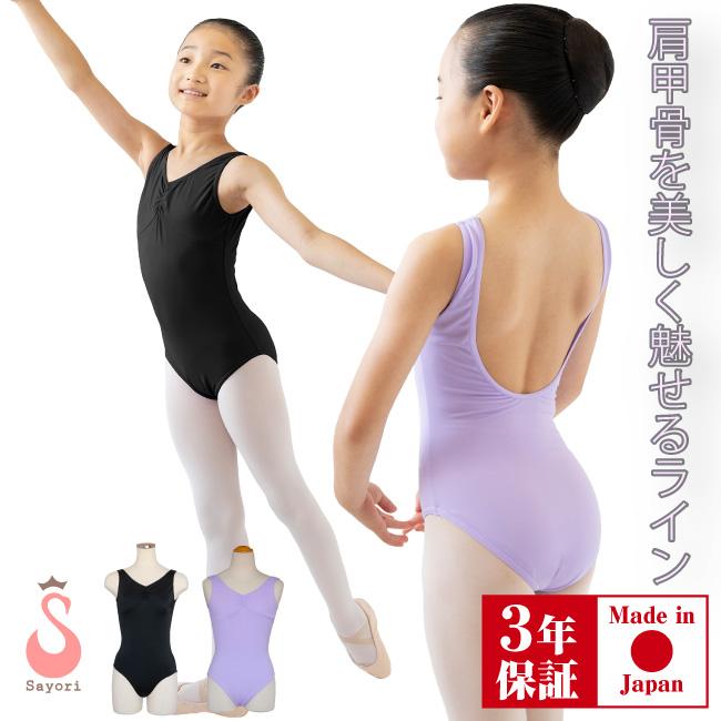 フラッペ 胸元柄 タンクレオタード  ジュニア 大人 バレエ レオタード 日本製 バレエ用品