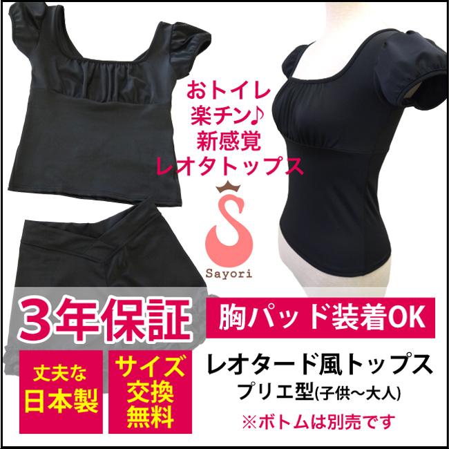 レオタトップ プリエ型 袖付レオタード バレエ フィットネス エクササイズ 体操 ダンス ヨガ フィギア 日本製