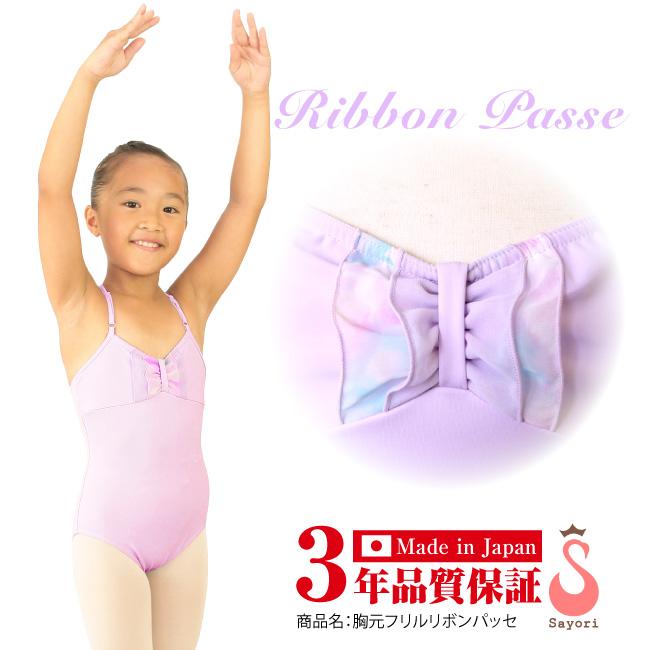 胸元フリル付き リボンパッセ バレエ レオタード 日本製