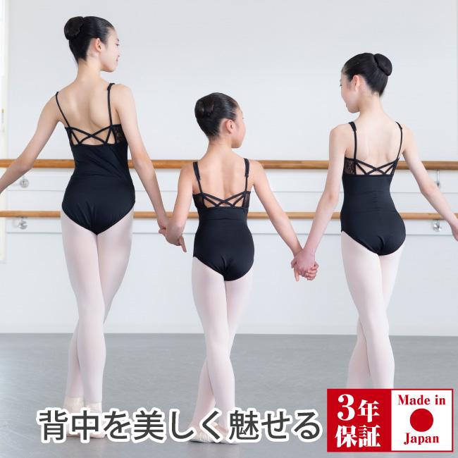 ルルベ 胸元&背中レースレオタード ジュニア 大人 バレエ レオタード 日本製 バレエ用品