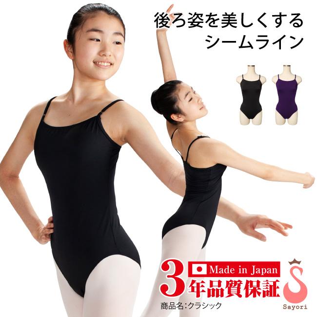 クラシック 子供 ジュニア 大人 バレエ レオタード 日本製 バレエ用品