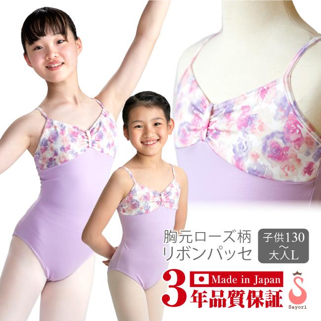 胸元ローズ柄  バレエ レオタード リボンパッセ ライクラ 日本製 バレエ用品 バレエサヨリ