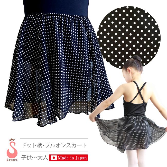 ドット柄 柄物 プルオン バレエスカート 日本製
