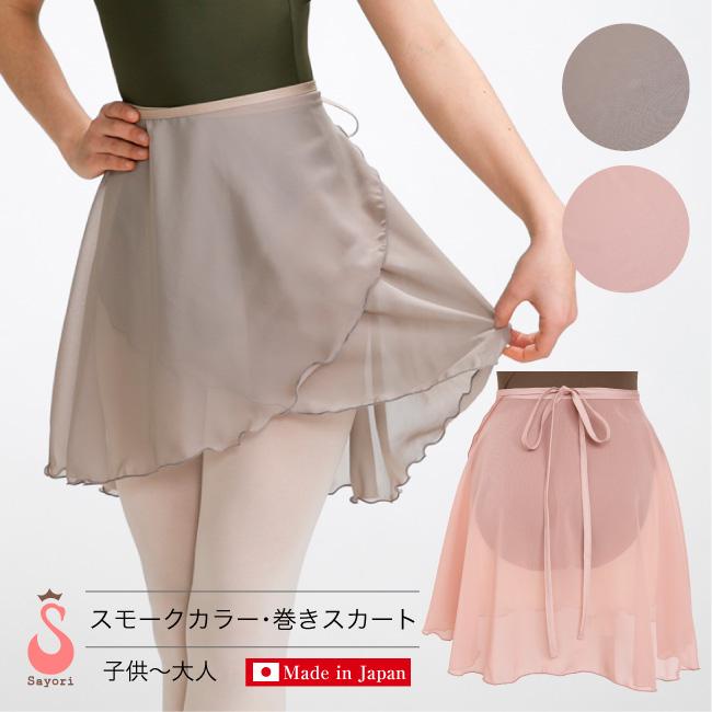 モカグレー バレエ 巻きスカート レオタード バレエ バレエ用品 サヨリ 大人 ジュニア 日本製
