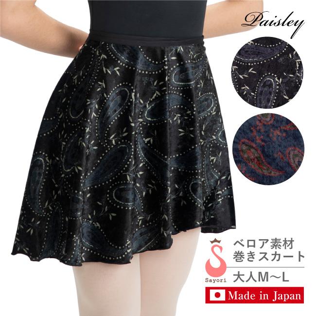 ベロア ペイズリー柄 巻きスカート