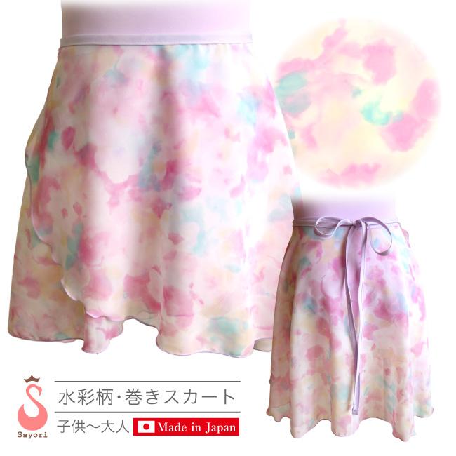 水彩ピンク柄 大人 巻きスカート レギュラー丈 日本製レオタード バレエ バレエ用品 サヨリ