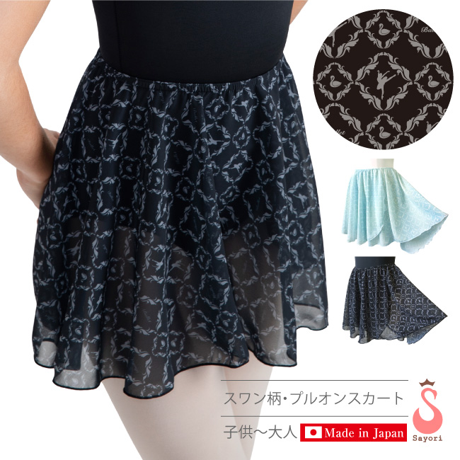 柄プルオンスカート ゴムスカート スワンシリーズ 白 黒