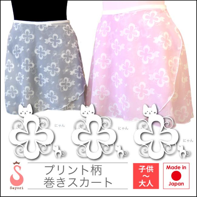 ネコ柄 バレエスカート 巻きスカート シフォンスカート バレエ用品