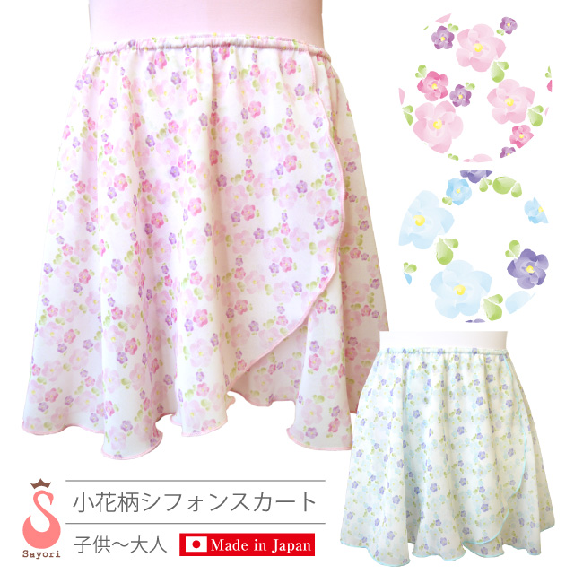 小花柄 バレエスカート プルオンスカート シフォンスカート バレエ用品