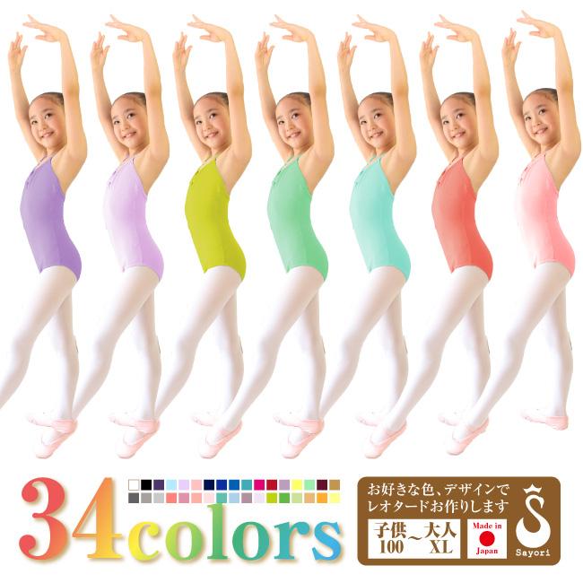34色レオタード 日本製