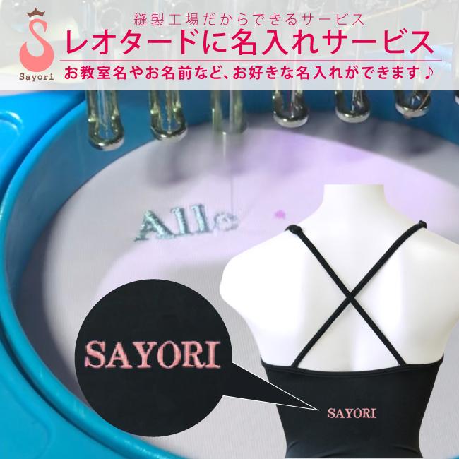 レオタードに名入れ刺しゅうサービス 縫製工場 サヨリ