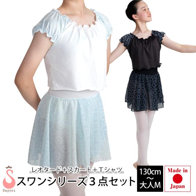 スワンシリーズ ウェア3点セット 胸元柄リボンパッセ バレエTシャツ 柄プルオンスカート 白 黒