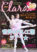 クララ バレエ雑誌 新書館 バレエレオタード バレエ用品