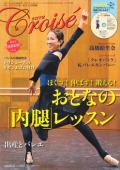 クロワゼ バレエ雑誌 新書館 バレエレオタード バレエ用品