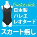 アウトレット 日本製 バレエ レオタード スカート無し