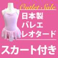 アウトレット 日本製 バレエ レオタード スカート付き