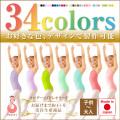 34色 日本製 セミオーダーレオタード バレエサヨリ バレエ用品 大人レオタード 子供レオタード