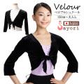 ウォームアップ カシュクール ベロア 日本製 バレエ バレエ用品 あったか 汗 トレーニング 美