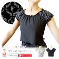 バレエTシャツ ウォームアップ カシュクール スワンシリーズ 袖プリント柄 無地 白 黒