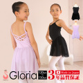 グロリア バレエ レオタード 日本製 ライクラ ブラック 黒 ラベンダー 紫 ホワイト 白 バレエ用品