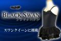 子供レオタード バレエ バレエ用品 サヨリ ブラックスワン 黒 日本製