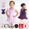 クララ 子供スカート付き バレエ レオタード ドレスレオタード バレエ用品 サヨリ 日本製