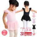 ティンク 子供スカート付き バレエ レオタード ドレスレオタード バレエ用品 サヨリ 日本製