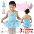 プティパッセ スカートあり 子供レオタード レース チュチュ バレエ バレエ用品 日本製