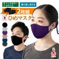 ひめマスク 無地 ダークカラー 濃色シリーズ